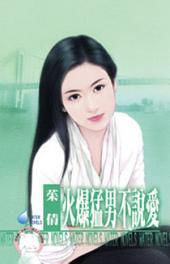 火爆猛男不說愛~優質型男 番外篇: 禾馬文化水叮噹系列251