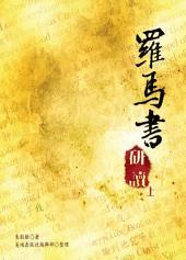 羅馬書研讀(上)