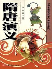中国文学经典名著(美绘少年版)?隋唐演义