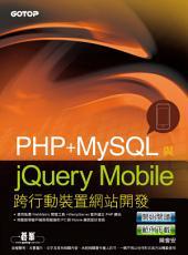 PHP+ MySQL與jQuery Mobile跨行動裝置網站開發 (電子書)