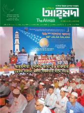 পাক্ষিক আহ্মদী - নব পর্যায় ৭৭বর্ষ । ১৭তম সংখ্যা । ১৫ই মার্চ, ২০১৫ইং | The Fortnightly Ahmadi - New Vol: 77 - Issue: 17 - Date: 15th March 2015