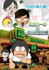 《快餐店一哥之貪污回憶拼圖》: Hong Kong ICAC Comics 香港廉政公署漫畫