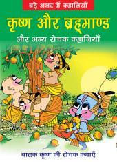 Krishna Aur Brahmand