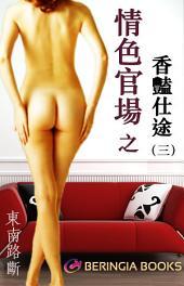 情色官場之香艷仕途(三)