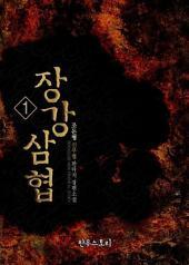 [무료] 장강삼협 1