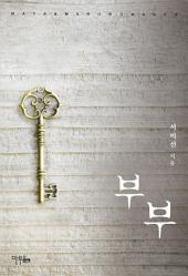 [세트] 부부 (개정판 전2권/완결)