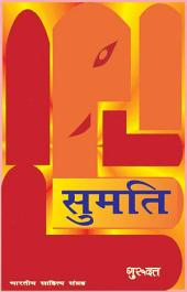 सुमति (Hindi Sahitya): Sumati (Hindi Novel)