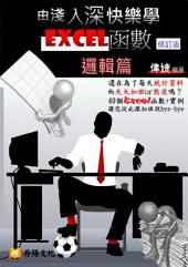 由淺入深快樂學EXCEL函數〈修訂版〉:邏輯篇