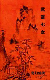 武當七女: 蜀山劍俠傳系列叢書