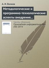 Методологические и программно-технологические аспекты внедрения процессного управления в ИТ-компании