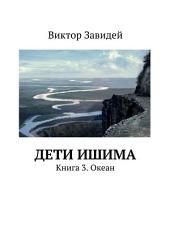 Дети Ишима. Книга 3. Океан