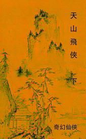 天山飛俠 下: 蜀山劍俠傳系列叢書, 第 1 卷