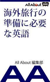 海外旅行の準備に必要な英語