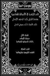 موسوعة الدرر الزاهرة في الأصالة المعاصِرة ـ المجلد الثاني : حضارة الإسلام (الذات الحضارية للإسلام) ـ الجزء السابع : العلوم الطبيعية وتطبيقاتها