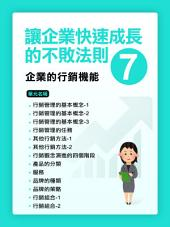 讓企業快速成長的不敗法則(7)企業的行銷機能【千華影音書】