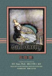07 - Cinderella (Traditional Chinese Zhuyin Fuhao with IPA): 灰姑娘(繁體注音符號加音標)