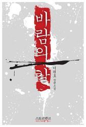 바람의 칼(전2권/완결)