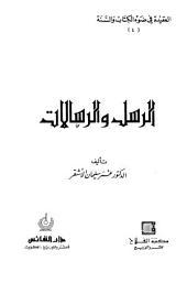 العقيدة في ضوء الكتاب والسنة - 4 الرسل والرسالات