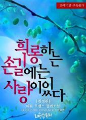 [세트] 희롱하는 손길에는 사랑이 있다 (개정판) (전2권/완결)