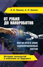От рубил до нанороботов. Мир на пути к эпохе самоуправляемых систем – История технологий и описание их будущего