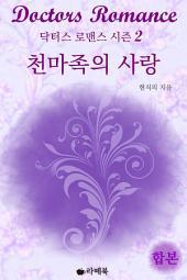 [합본할인] 천마족의 사랑 (전2권/완결)