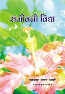 Sanjivani Vidya