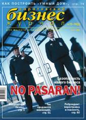 Бизнес-журнал, 2004/13-14: Саратовская область