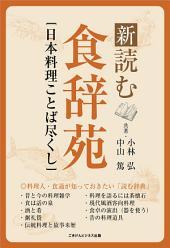 新・読む食辞苑: 日本料理ことば尽くし