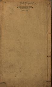 古三疾齋論語直旨: 4卷