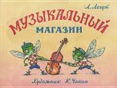 Музыкальный магазин (Диафильм)