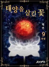 태양을 삼킨 꽃 9권(완결)