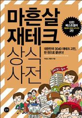 마흔살 재테크 상식사전: 대한민국 3040 재테크 고민, 한 권으로 끝낸다!