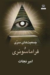 جمعيتهاى سرى و فراماسونرى: Secret Organizations & Freemasonry