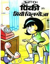 Pinki Aur Miyan Chilgoza Hindi