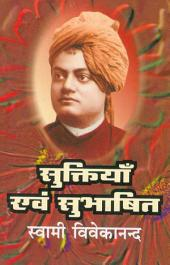 सूक्तियाँ एवं सुभाषित (Hindi Sahitya): Suktiyan Evam Subhashit (Hindi Wisdom Bites)