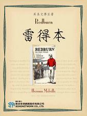 Redburn (雷得本)