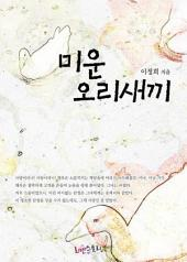 [세트] 미운 오리 새끼 (전2권/완결)