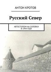 Русский Север. Автостопом на Соловки в 1994 году