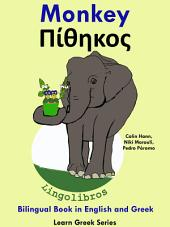 Learn Greek: Greek for Kids. Monkey - Πίθηκος: Bilingual Book in English and Greek.: Learn Greek Series.