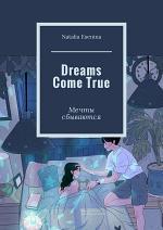 Dreams Come True. Мечты сбываются