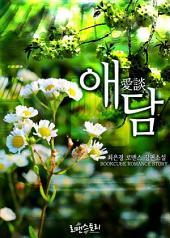[세트] 애담 (愛談) (전2권/완결)