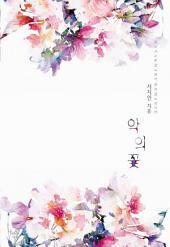 [세트] 악의 꽃 (전2권/완결)