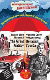 Великий Гэтсби / The Great Gatsby. Индуктивный метод чтения