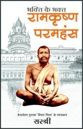 Ramakrishna Paramahamsa: Bhakti Ke Bhakt