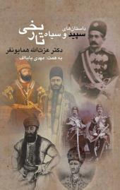داستانهاى سپيد و سياه تاريخى: Dastanha-y Sepid va Siyah-e Tarikhi