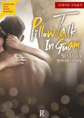 필로우 토크 인 괌 (Pillow Talk In Guam)