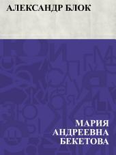 Александр Блок: Биографический очерк