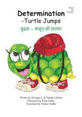 दृढ़ता – कछुए की छलांग Determination, Turtles Jump HINDI