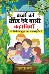 Bachchon ko Seekh Dene Wali Kahaniyan : Laxmi ji ka Mukut Aur Anya Kahaniyan : बच्चों को सीख देने वाली कहानियाँ: लक्ष्मीजी का मुकुट तथा अन्य कहानियाँ