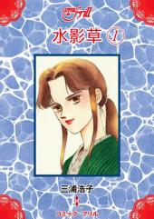 水影草①: コミック・フリル